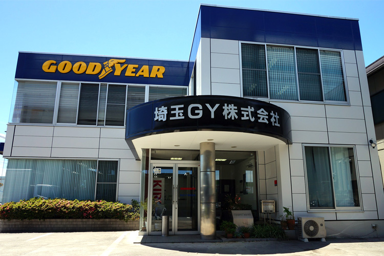 埼玉GY株式会社 社屋外観
